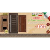 "Акция -15 % на межкомнатные двери фабрики Корфад ""Летние скидки"""