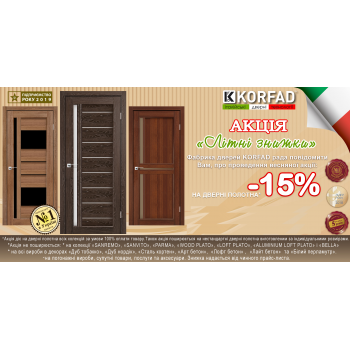 Межкомнатные двери Корфад со скидкой -15%
